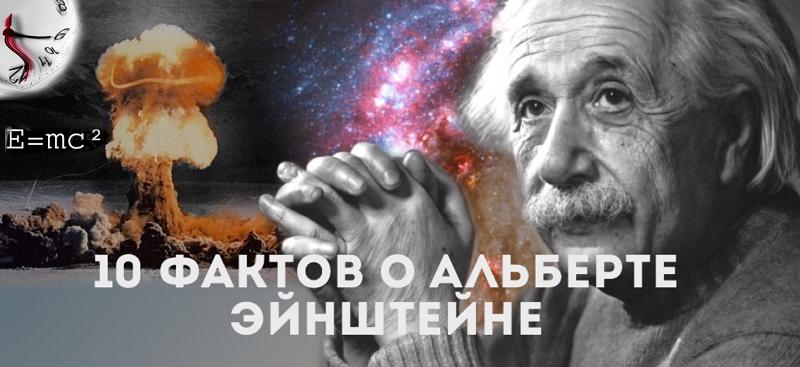 Альберт Эйнштейн 10 фактов